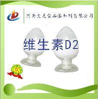 维生素D2 生产厂家