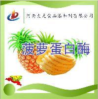 菠萝蛋白酶 生产厂家