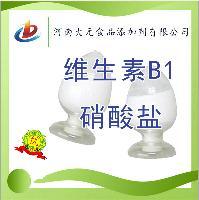 厂家直销 维生素B1硝酸盐