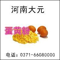 厂家直销 蛋黄粉