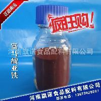 河南旗诺 供应厂家直销批发价优质富马酸