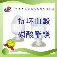 抗坏血酸磷酸酯镁