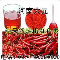 辣椒红色素