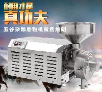 大功率五谷磨坊专燕麦玉米面用磨粉机