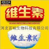 供应 天然维生素K k1 k2 k3 k4