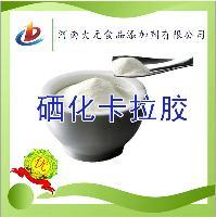 食品级硒化卡拉胶