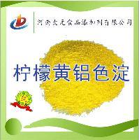 食品级柠檬黄铝色淀