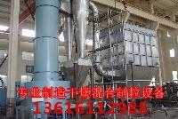 硫氰化钾快速旋转闪蒸干燥机