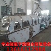 过硫酸钠振动流化床干燥机