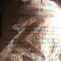 食品级膨松剂磷酸二氢钾含量98%以上25公斤原装厂家直销