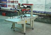 厂家批发 FX-6050型上下驱动式封箱机 胶带