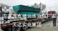 天达猪油炼油锅成套产品