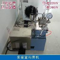 单相220V实验室均质机