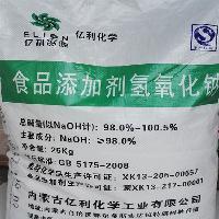 食品级氢氧化钠(片碱)含量98%以上厂家直销