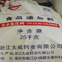 食品级凝固剂氯化钙厂家直销