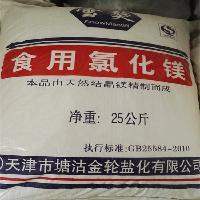 食品级豆腐凝固剂氯化镁厂家直销