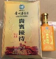 贵州茅台镇二十年贵宾接待酒
