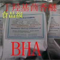 进口丁基羟基茴香醚BHA 食品添加剂