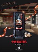 咖啡奶茶机西安商用咖啡机免费安装