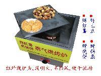 烤红薯机烤锅盔炉