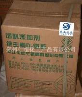 食品级维生素D3粉末 饲料级维生素D3微粒 99