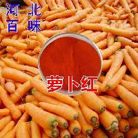 食品级萝卜红