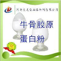 牛骨胶原蛋白粉 生产厂家