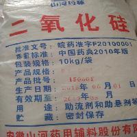 抗结剂 二氧化硅  医药辅料微粉硅胶厂家直销