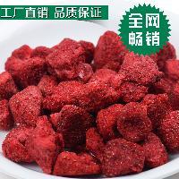 厂家直销 散装零食批发 冻干草莓干 草莓脆 罐装袋装零食好货源