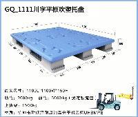 冠强塑料托盘_1111川字平板吹塑托盘_食品专用