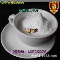 福田药业木糖醇