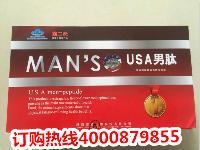 USA男肽二代胶囊