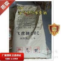 羧甲基纤维素钠/CMC