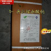 防腐保鲜剂异VC钠 D-异抗坏血酸钠厂家