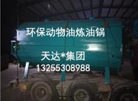 炼牛油锅设备成套价格
