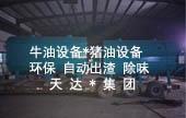 天达自动式猪油炼油锅原理适用范围
