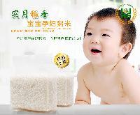实月稻香宝宝粥米