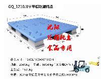 冠强塑料托盘_1210平板吹塑_食品专用