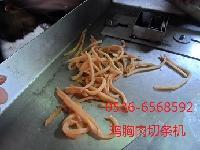 鲜鸡胸肉切条切片一体机