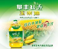 U香玉米油