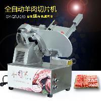 不锈钢全自动羊肉切片机