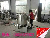香精混合机-食品混合设备-高速湿法混粉设备