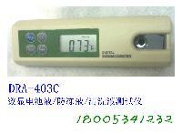 DRA-403C数显电池液/防冻液/清洗液测试仪