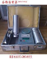 GHCS-1000玉米容重器