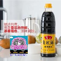 鲁花自然鲜酱香酱油800ml 非转基因调味品