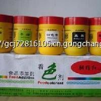 食品级法夫酵母色素