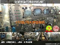 张家港150桶/时桶装纯净水灌装机组
