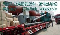 提炼猪油自带锅炉设备