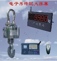 2015广东电子吊秤厂家排名质保三年吊钩秤品牌