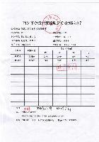 产品质量监督检查证书